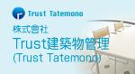 株式會社Trust建築物管理(Trust Tatemono)