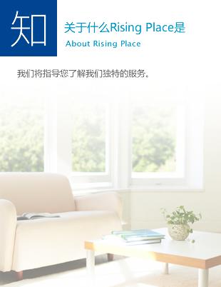 关于什么Rising Place是