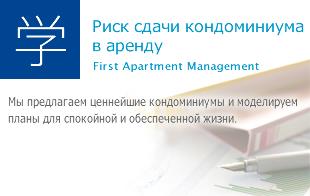 Преимущества сдачи кондоминиума в аренду