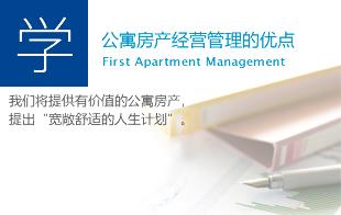 公寓房产经营管理的优点
