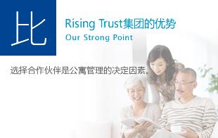 Rising Trust集团的优势