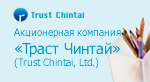 Акционерная компания «Траст Чинтай» (Trust Chintai, Ltd.)