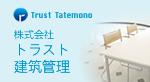 株式会社トラスト建筑管理