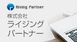 株式会社ライジングパートナー